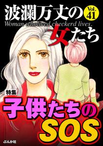 波瀾万丈の女たち Vol.41 子供たちのSOS