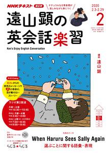 NHKラジオ 遠山顕の英会話楽習 2020年2月号