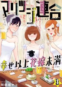 マリッジ連合~幸せ以上花嫁未満 (3) 電子書籍版