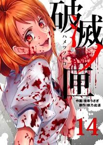 破滅ノ匣―ハメツノハコ― (14) 電子書籍版