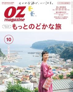 オズマガジン 2020年10月号 No.582 電子書籍版