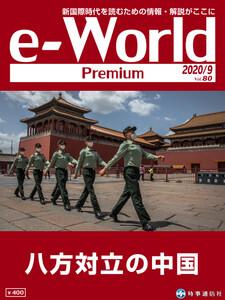 e-World Premium 2020年9月号 電子書籍版