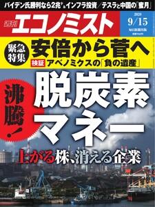 エコノミスト 2020年9/15号 電子書籍版