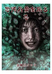 恐怖乃黄金風呂 (1~5巻セット) 電子書籍版