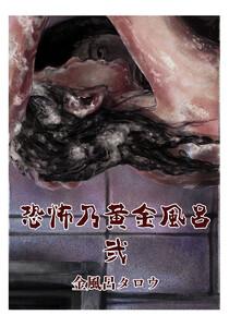恐怖乃黄金風呂 (弐) 電子書籍版