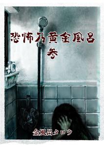 恐怖乃黄金風呂 (参) 電子書籍版