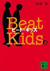 ビート・キッズ Beat Kids 電子書籍版