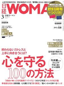 日経ウーマン 2021年3月号