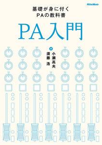 PA入門 [改訂版] 基礎が身に付くPAの教科書 電子書籍版