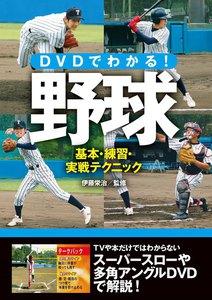 DVDでわかる!野球 基本・練習・実戦テクニック<DVD無しバージョン> 電子書籍版
