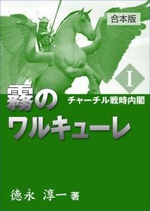 霧のワルキューレ(1)チャーチル戦時内閣 電子書籍版