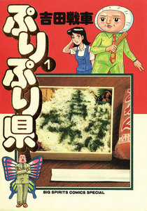 ぷりぷり県 (1) 電子書籍版