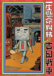 一生懸命機械 (1) 電子書籍版