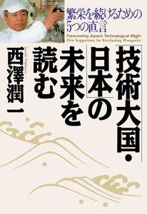 「技術大国・日本」の未来を読む 繁栄を続けるための5つの直言 電子書籍版