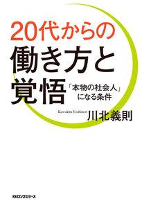 20代からの働き方と覚悟(KKロングセラーズ) 電子書籍版