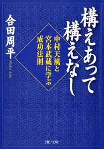 構えあって構えなし 中村天風と宮本武蔵に学ぶ成功法則