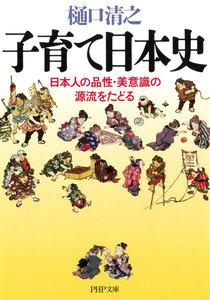 子育て日本史 日本人の品性・美意識の源流をたどる 電子書籍版