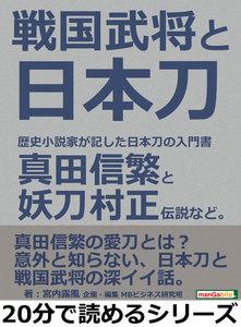 戦国武将と日本刀。歴史小説家が記した日本刀の入門書。真田信繁と妖刀村正伝説など。