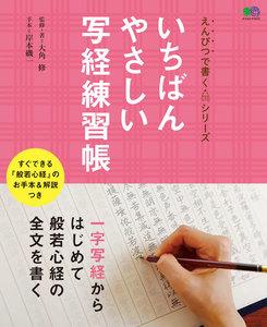 エイ出版社の実用ムック いちばんやさしい写経練習帳