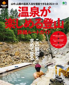 エイ出版社のアウトドアムック PEAKS特別編集 温泉が楽しめる登山 詳細ルートガイド