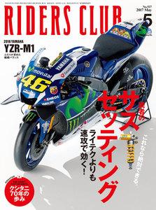 RIDERS CLUB 2017年5月号
