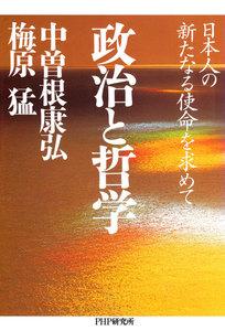 政治と哲学 日本人の新たなる使命を求めて
