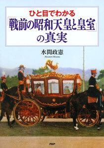 ひと目でわかる「戦前の昭和天皇と皇室」の真実