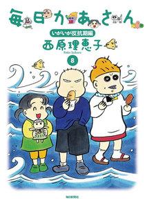 毎日かあさん8 いがいが反抗期編(毎日新聞出版)