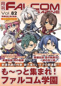 月刊ファルコムマガジン Vol.82