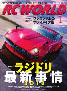 RC WORLD(ラジコンワールド) 2018年1月号 No.265
