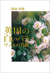英国の白いバラ ヴィタの肖像