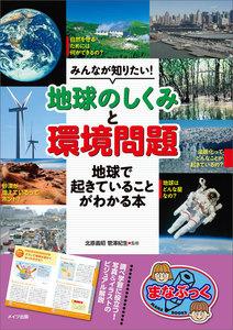 みんなが知りたい!「地球のしくみ」と「環境問題」 地球で起きていることがわかる本