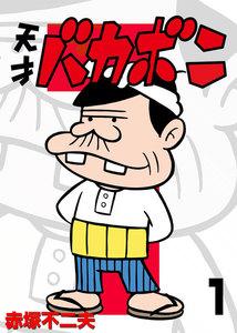 表紙『電子版 天才バカボン(全38巻)』 - 漫画