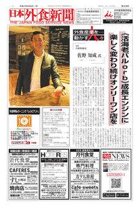 日本外食新聞 2019/3/25号 電子書籍版