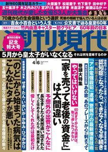 週刊現代 2019年4月6日号(3月25日発売)