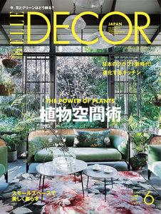 ELLE DECOR 2019年6月号 No.160