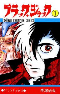 ブラック・ジャック (1)(少年チャンピオン・コミックス) 電子書籍版