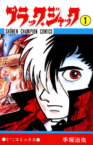 ブラック・ジャック (少年チャンピオン・コミックス)