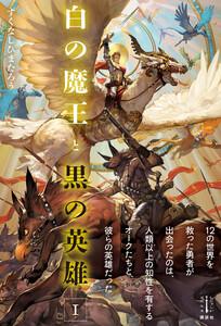 白の魔王と黒の英雄 (1) 電子書籍特典付き