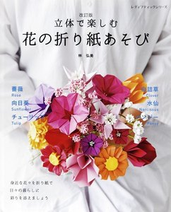 改訂版 立体で楽しむ 花の折り紙あそび