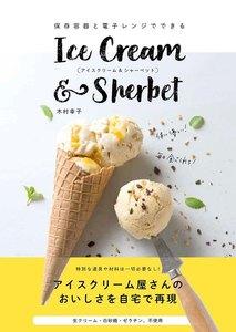 保存容器と電子レンジでできるアイスクリーム&シャーベット