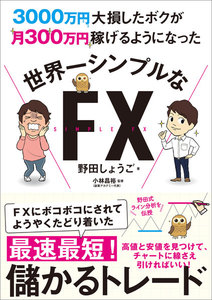 3000万円大損したボクが月300万円稼げるようになった世界一シンプルなFX