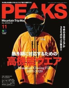 PEAKS 2019年11月号 No.120