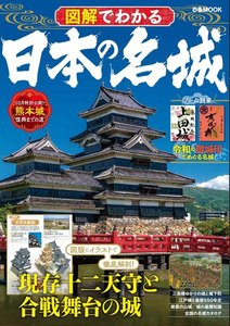 ぴあMOOK 図解でわかる 日本の名城