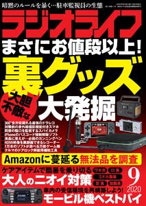 ラジオライフ2020年 9月号 電子書籍版