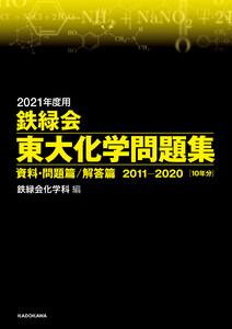 2021年度用 鉄緑会東大化学問題集 資料・問題篇/解答篇 2011-2020 電子書籍版