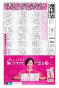 週刊粧業 第3219号 電子書籍版