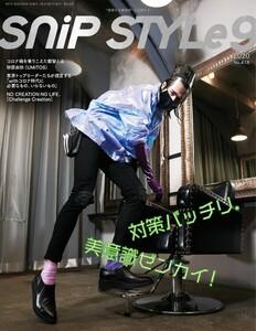 Snip Style(スニップスタイル) 2020年9月号 電子書籍版