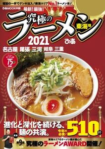 ぴあMOOK 究極のラーメン2021 東海版 電子書籍版