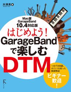 はじめよう!GarageBandで楽しむDTM 10.4対応版